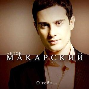 Антон Макарский альбом О тебе...