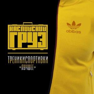 Каспийский Груз альбом Треникиспортивки (Лучшее)