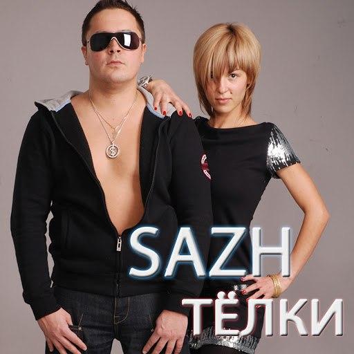 SAZH альбом Тёлки