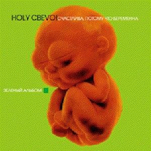 Ногу Свело! альбом Счастлива, потому что беременна: Зелёный альбом