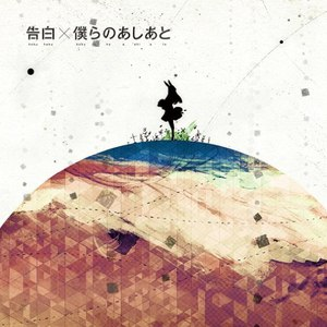 Supercell альбом Kokuhaku / Bokura no Ashiato