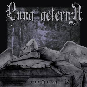 Luna Aeterna альбом Тайна