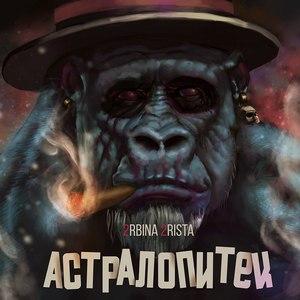 2rbina 2rista альбом Астралопитек
