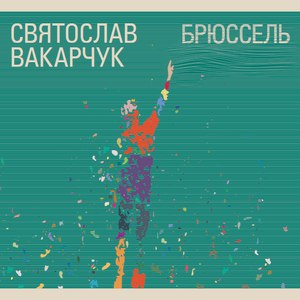 Святослав Вакарчук альбом Брюссель