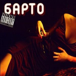 BarTo альбом Barto