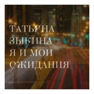 Татьяна Зыкина альбом Я и мои ожидания