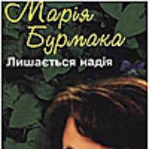 Марія Бурмака альбом Лишається надія