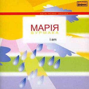 Марія Бурмака альбом I Am