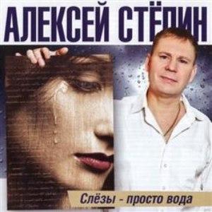 Алексей Стёпин альбом Слёзы - просто вода