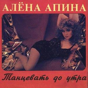 Алёна Апина альбом Танцевать до утра