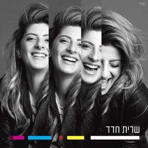 Sarit Hadad альбом Sarit Hadad