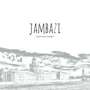 Jambazi альбом Дай мне любви