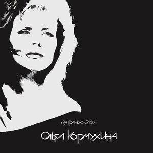 Ольга Кормухина альбом За гранью слов