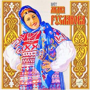 Лидия Русланова альбом Поет Лидия Русланова