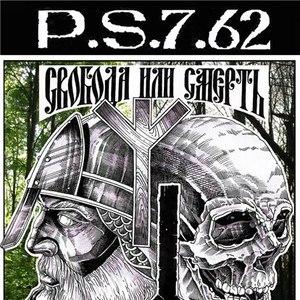P.S.7.62 альбом Свобода или Смерть