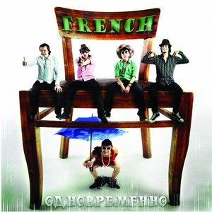 French альбом Odnovremenno
