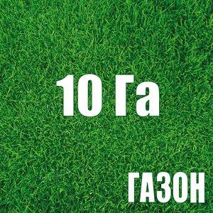Газон альбом 10 Га