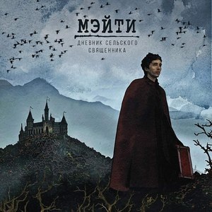 Мэйти альбом Дневник сельского священника