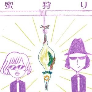 Mitsu альбом Mitsugari