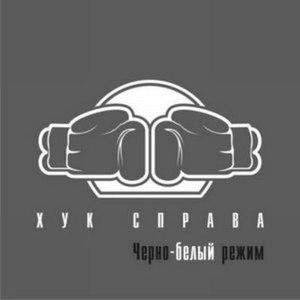 Хук Справа альбом Чёрно-белый режим
