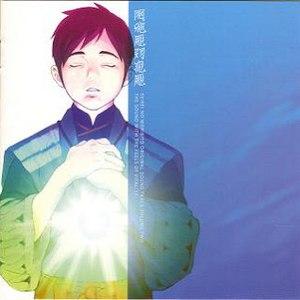 川井憲次 альбом Seirei no Moribito Original Soundtrack 2
