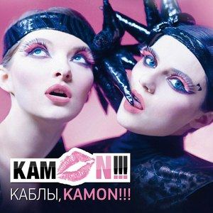 KAMON!!! альбом Kably, KAMON!!! (Каблы, KAMON!!!)