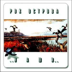 Рок-Острова альбом Наши