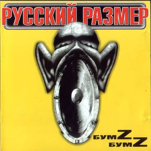 Русский Размер альбом БумZ БумZ
