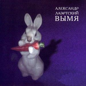 Александр Лаэртский альбом Вымя