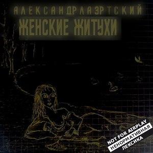 Александр Лаэртский альбом ЖЖ (Женские Житухи)