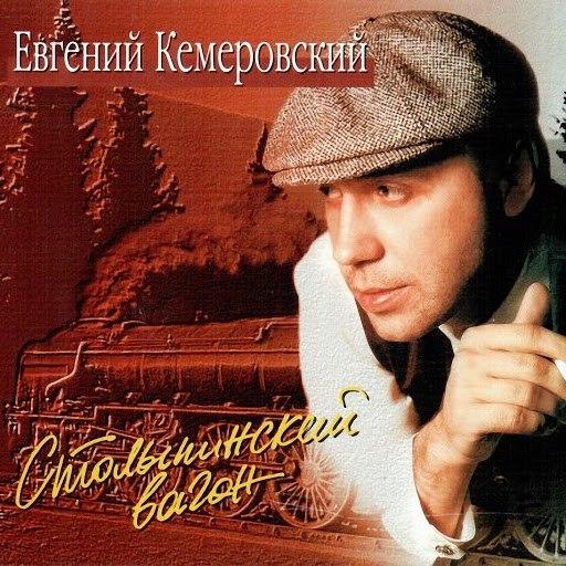 Евгений Кемеровский альбом Столыпинский Вагон