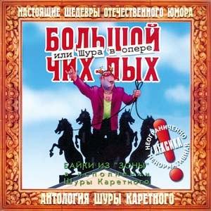 Шура Каретный альбом Большой чих-пых или Шура в опере