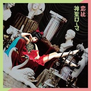 ハナエ альбом 恋は神聖ローマ