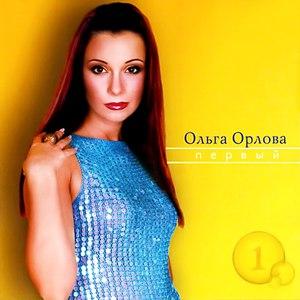 Ольга Орлова альбом Первый
