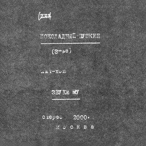 Звуки Му альбом Шоколадный Пушкин