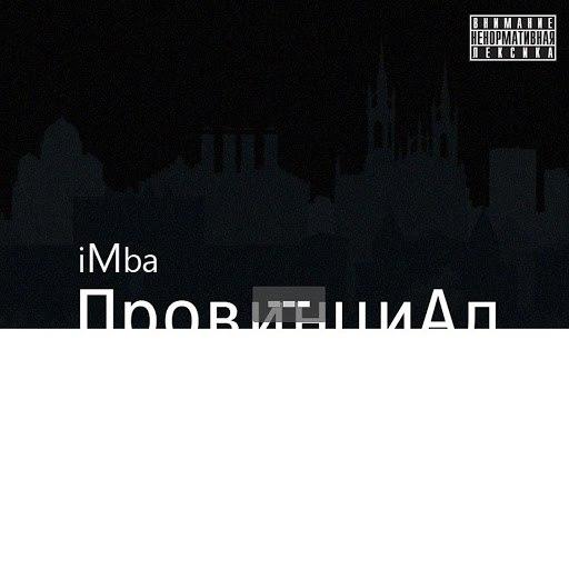 IMBA альбом ПровинциАл