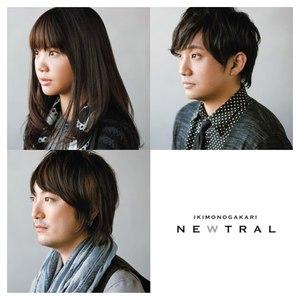 いきものがかり альбом NEWTRAL