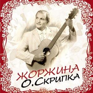 Олег Скрипка альбом Жоржина