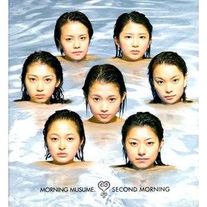 モーニング娘。 альбом Second Morning