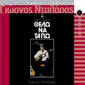 George Dalaras альбом Thelo Na Ta Po