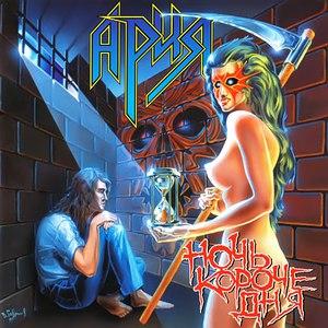 Ария альбом Ночь короче дня