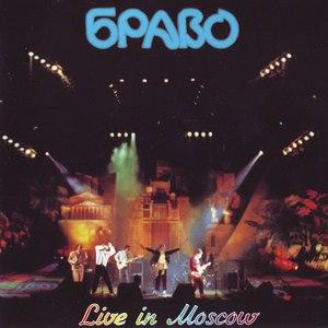 Браво альбом Live in Moscow