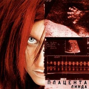 Линда альбом Плацента