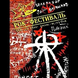 Дурное Влияние альбом 6 Ленинградский рок-фестиваль