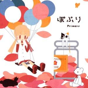 Primary альбом ぽぷり