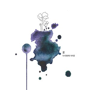박지윤 альбом 꽃, 다시 첫번째