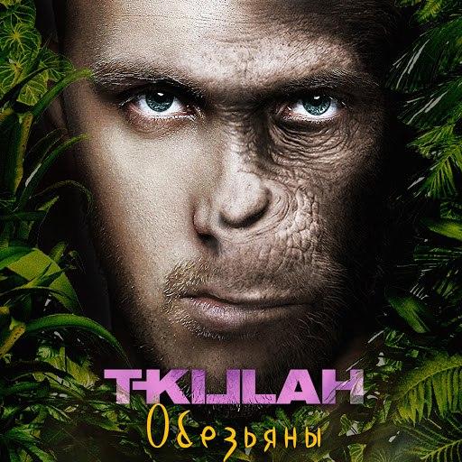 T-killah альбом Обезьяны
