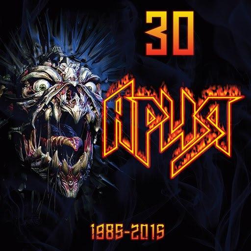 Ария альбом 30