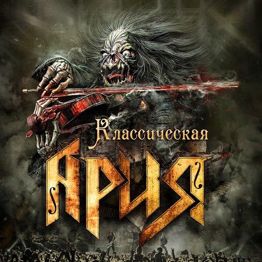 Ария альбом Классическая Ария (Live)