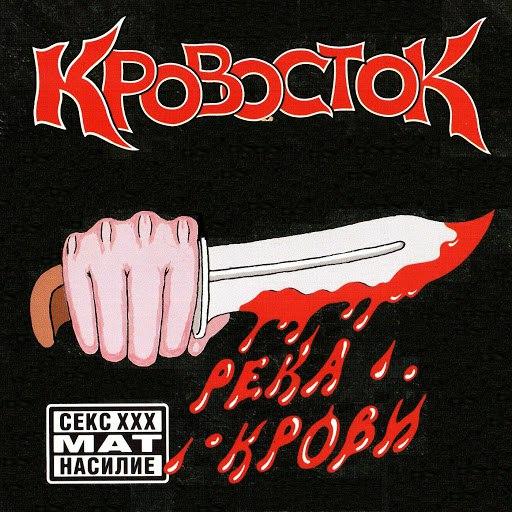 Кровосток альбом Река Крови
